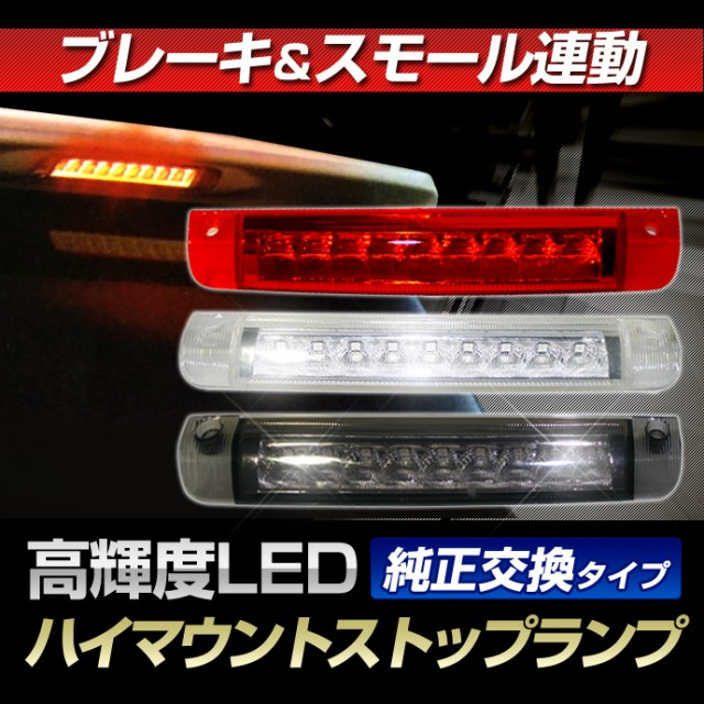 LED ハイマウントストップランプ(70系ノア・ヴォ...