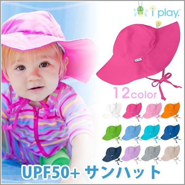 帽子 ベビー 男の子 女の子 つば広 ハット サンハット 紫外線対策 ビーチハット サーフハット uv uvカット アイプレイ iplay