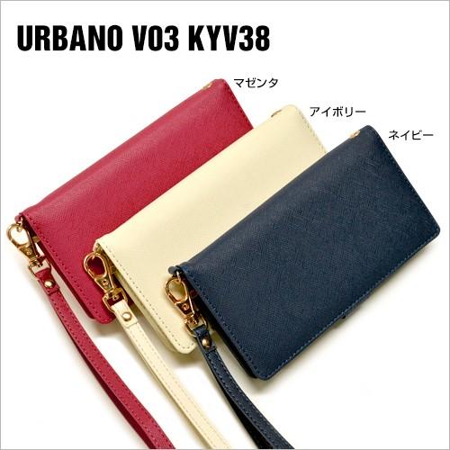 ラスタバナナ URBANO V03 KYV38 ケース/カバー 手...