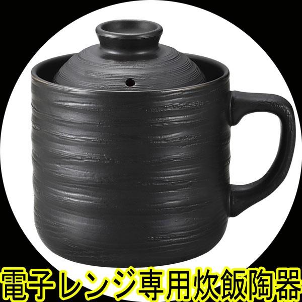 『送料無料』カクセー 電子レンジ専用炊飯陶器 楽...