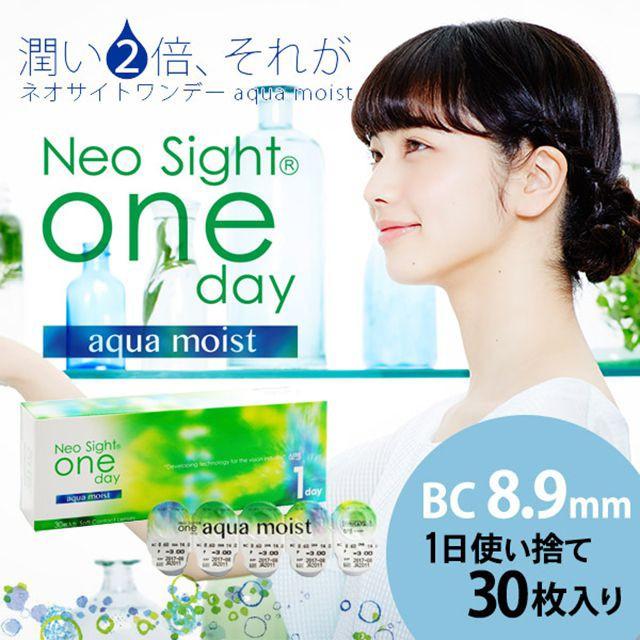 [¥4000以上購入で送料無料]NeoSight1dayaquamois...