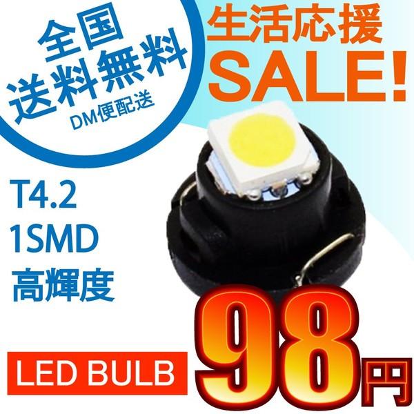 特売セール LEDバルブ T4.2 高輝度SMD ダッシュボ...
