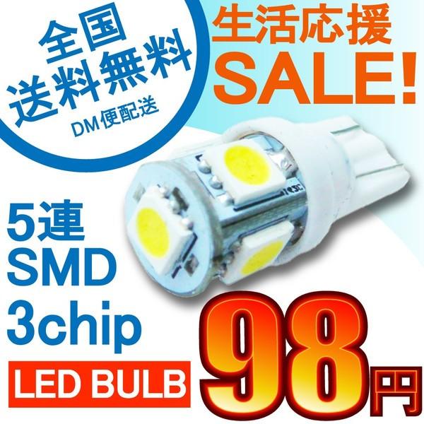 特売セール LEDバルブ T10 5連SMD3チップ ホワ...