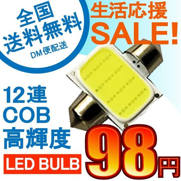 特売セール LEDバルブ T10 31mm 12連COBチップ高...