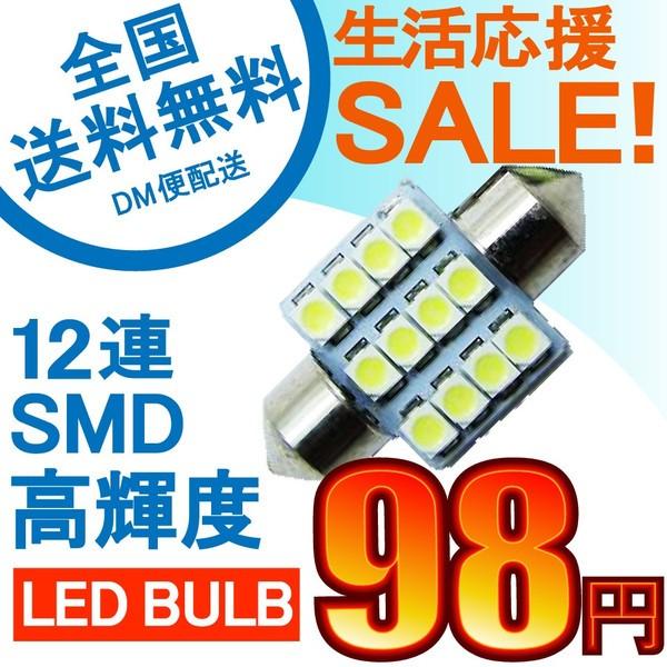 特売セール LEDバルブ T10 31mm 12連SMDチップ高...