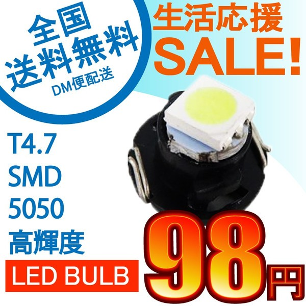 特売セール LEDバルブ T4.7 パネル照明用 5050SMD...