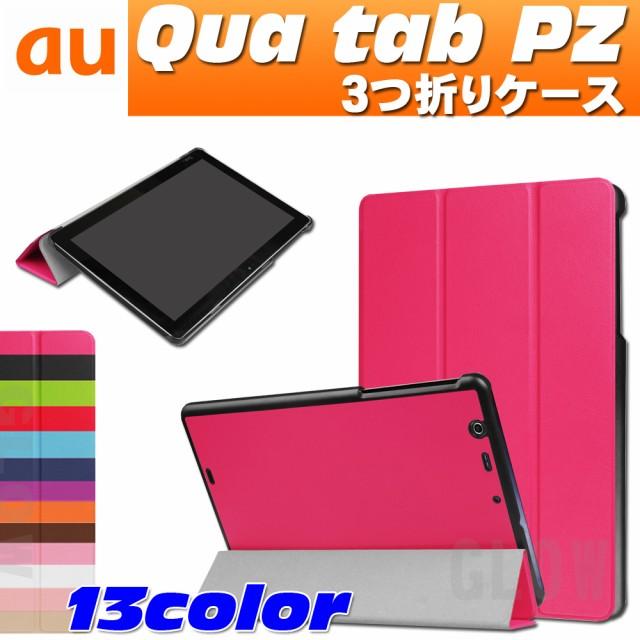 【DM便送料無料】Qua tab PZ キュアタブ au quata...