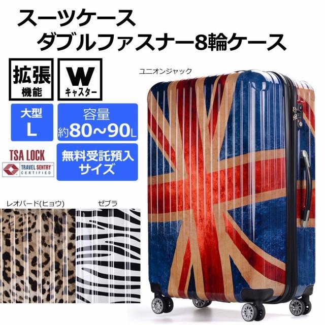 157センチ以内 スーツケース ダブルファスナー8輪...