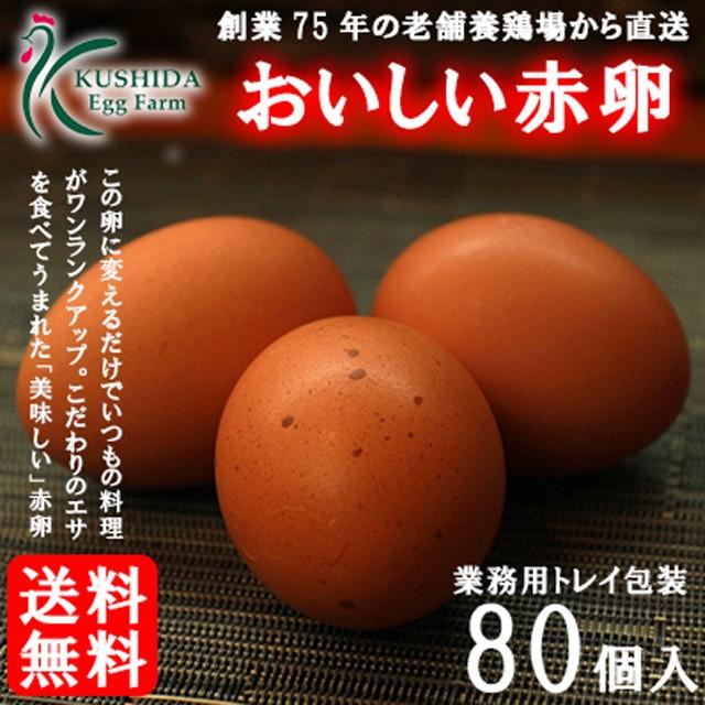 櫛田養鶏場のこだわりのエサを食べてうまれたおいしい赤卵【80個入り(破卵保障10個含む)】送料無料!!