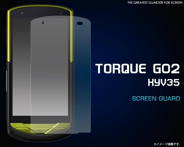 【TORQUE G02 KYV35用】液晶保護シール*トルク ジ...