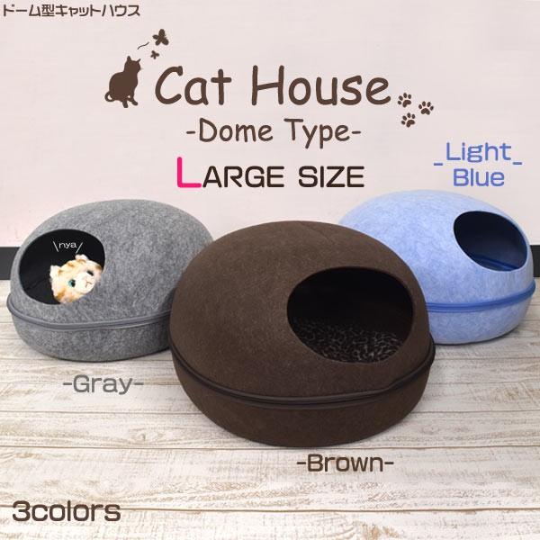 猫用ベッド ドーム型 キャットハウス 大 Lサイズ ...