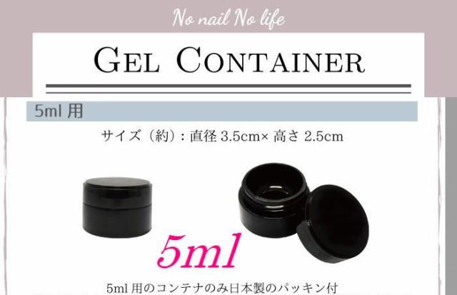 【ネイル】空容器 ネイルジェル保管用 5ml 遮光コ...