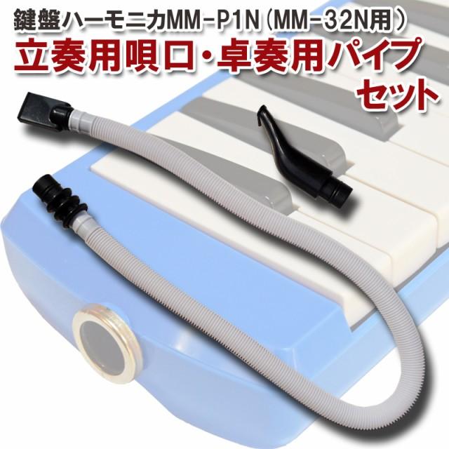 【23時間以内発送】「MM-P1N」鍵盤ハーモニカMM-3...