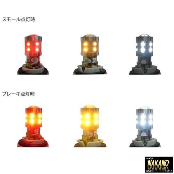 LED14 ハイパワーNEO ダブル球 24V共用 各色 ス...