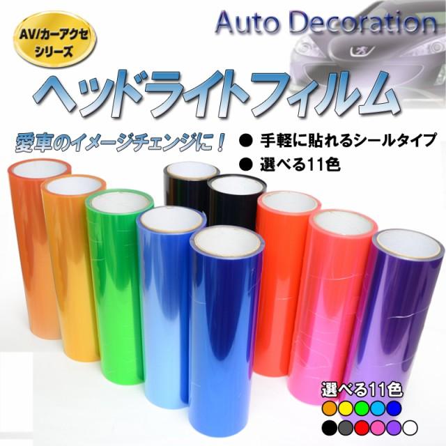 【送料無料】100×30cm クリアヘッドライトフィル...