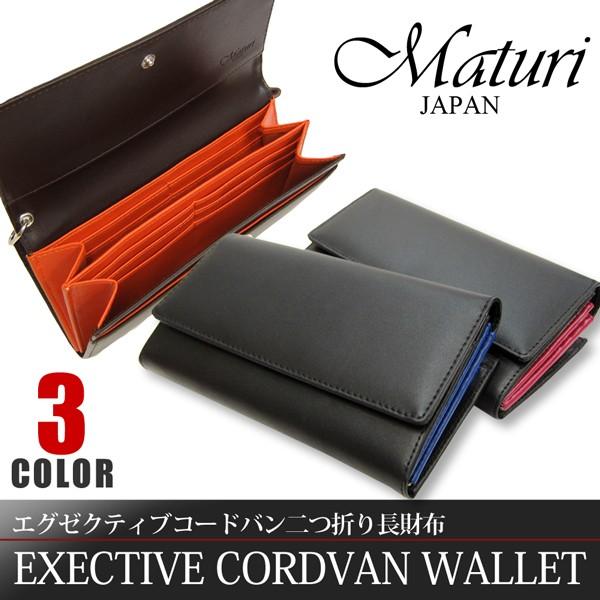Maturi マトゥーリ エグゼクティブ コードバン 二...