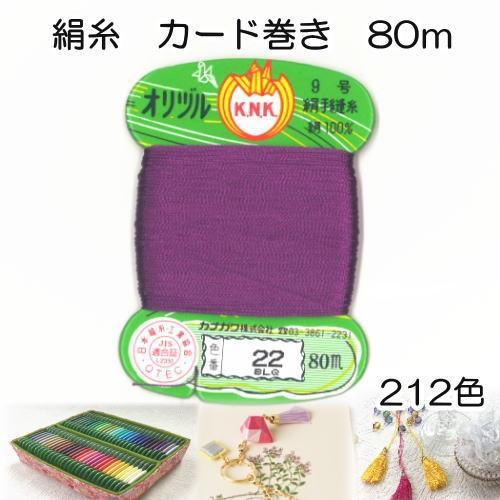 オリヅル/絹小町カード 絹糸 地縫い糸 手縫い糸 9...