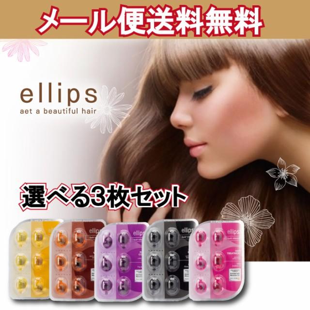 【メール便送料無料】ellips(エリップス) 6粒入...