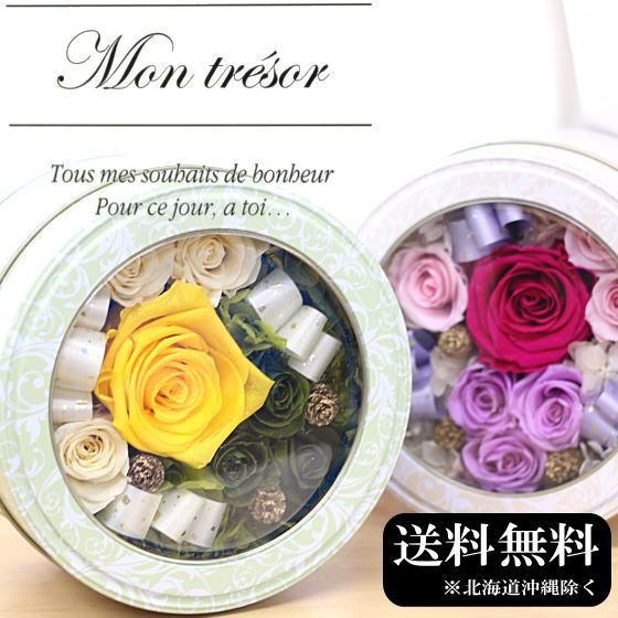 選べる2色『Mon tresor 〜私の宝物〜』プリザーブ...