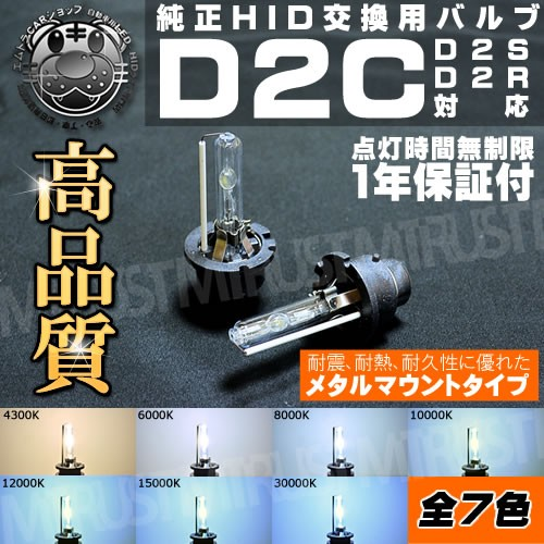 【送料無料】高品質HIDバルブD2C(D2R/D2S)35W 430...