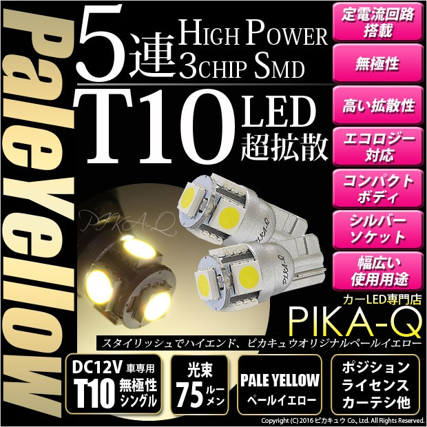 2-B-7 即納★T10 High Power 3chip SMD 5連LEDウ...