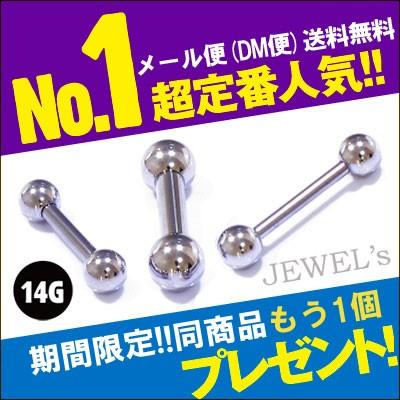 【送料無料】ストレートバーベル/14G[ボディピア...