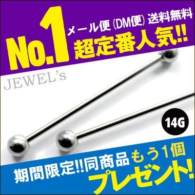 【送料無料】■ロングストレートバーベル/14G[ボ...