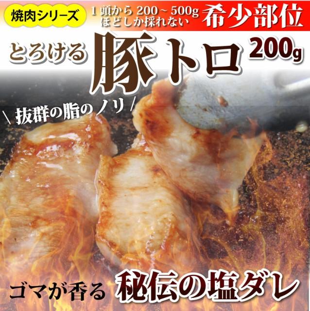 【冷凍】豚トロ塩ダレ漬け 200g 焼肉用 (12時ま...