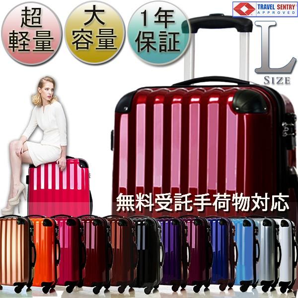 スーツケース大型・超軽量・Lサイズ・TSAロック...