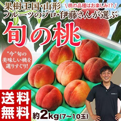 桃 もも モモ 送料無料 果樹王国【山形】フルーツ...