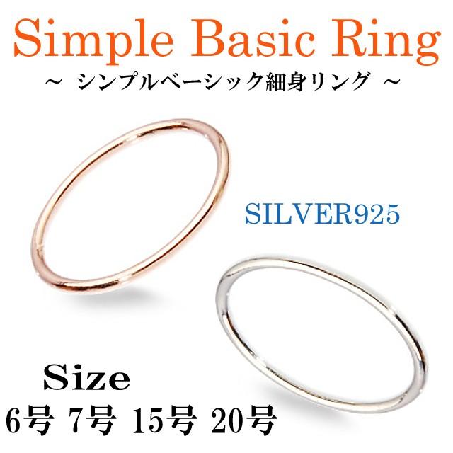シルバー925 シンプル細身リングKIL026  指輪...
