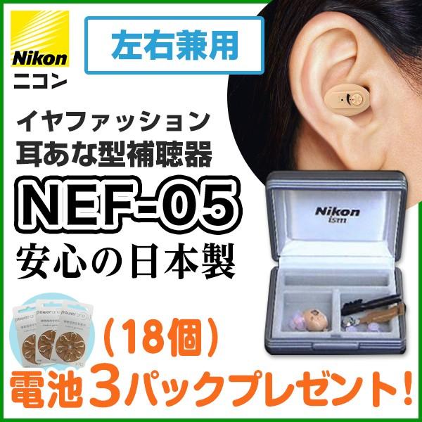 【ニコン・エシロール】耳あな型補聴器 イヤファ...