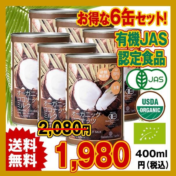 ココナッツミルク 有機JASオーガニック 400ml 6缶...