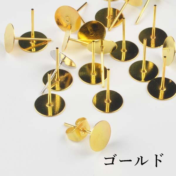 ハンドメイド 材料 パーツ ピアス台 平皿 約8mm p...