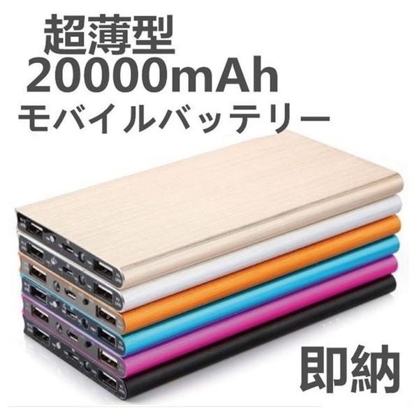 【即納】薄型 モバイルバッテリー 大容量 20000mA...