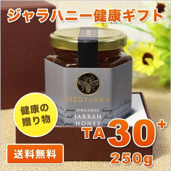 健康の贈り物 ギフト ジャラハニー TA 30+ 250g ...