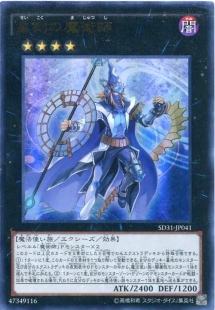星刻の魔術師 ウルトラレア SD31-JP041 闇属性...
