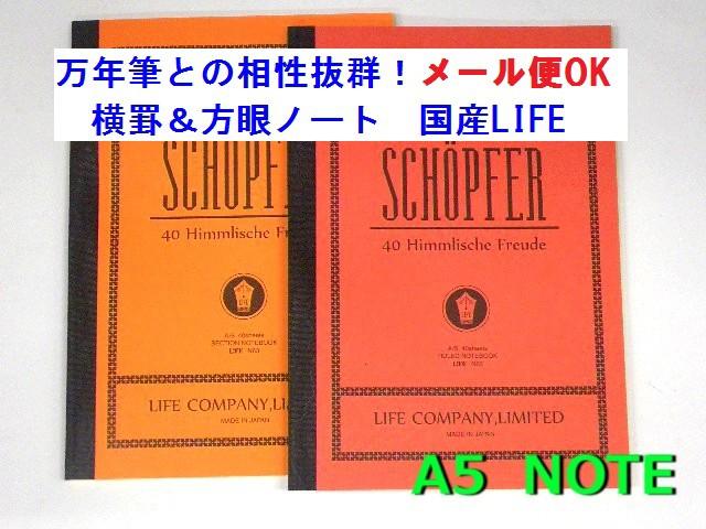 国産 ライフノート A5 シェプフェル 400円+税 N...