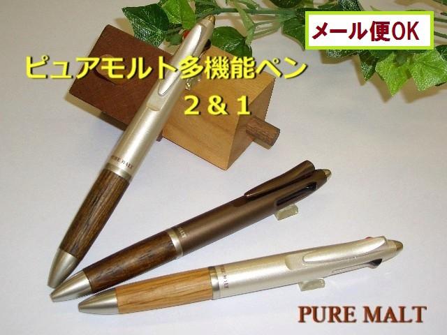 ピュアモルト 多機能ペン  MSXE3-1005-07 三菱鉛...