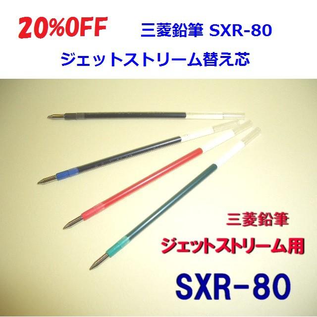 三菱鉛筆 ボールペン 替え芯 SXR80 70円 20%OFF ...