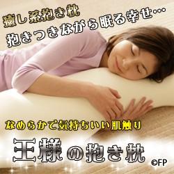 【王様の抱き枕】抱き枕 男性 女性 寝姿勢 枕 ピ...