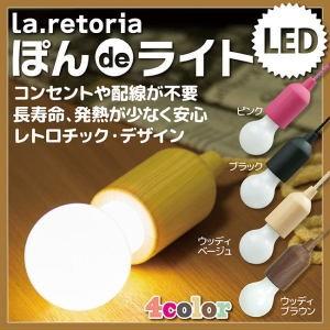 【La.retoria ぽんdeライト(どこでもLEDライト)...