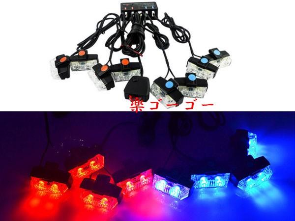 LED ストロボ フラッシュ ライト 8連ブルー 8連レ...