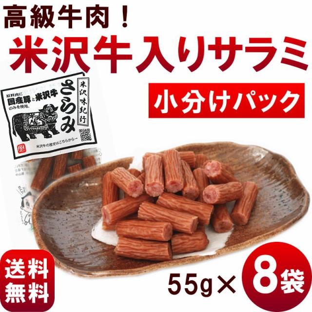 【米沢牛入りサラミ・小分けパック】55g×8袋
