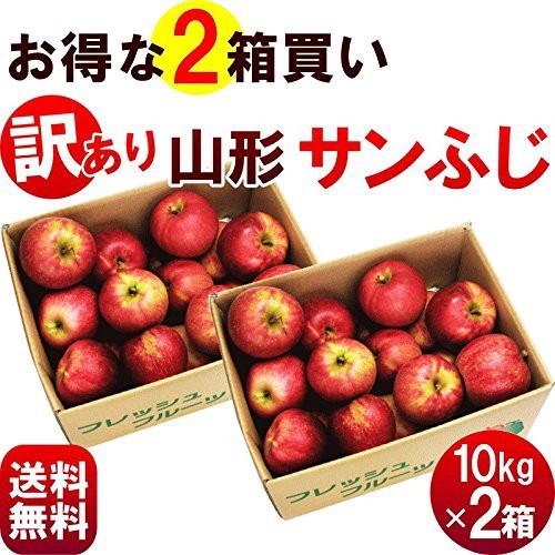 りんご 【送料無料】訳あり【山形サンふじ】10kg...