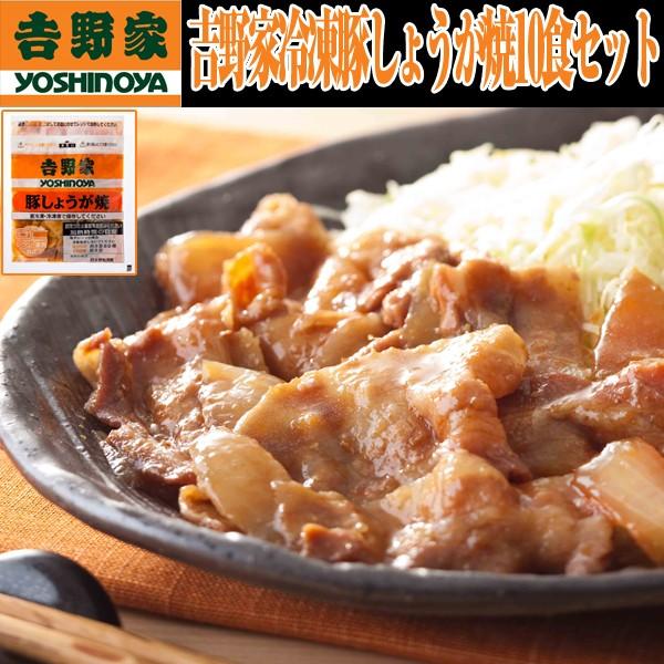 吉野家冷凍豚しょうが焼き10食セット (グルメ,ギ...