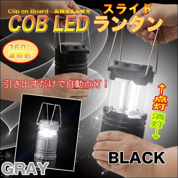 COB-LED採用 高輝度スライド式ランタン (明るい,...