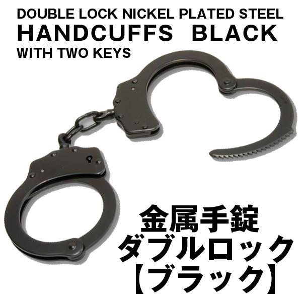 金属手錠ダブルロック「ブラック」 (ダブルロック...