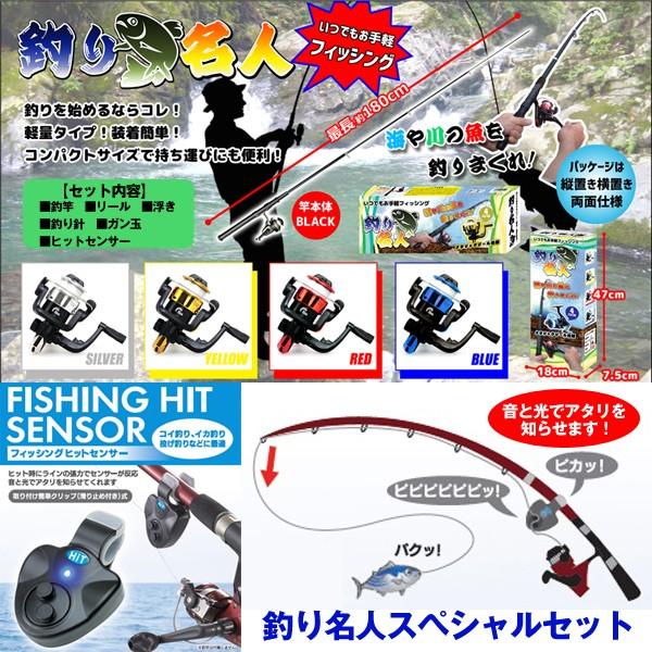 釣り名人スペシャルセット「1セット」(リール,浮...