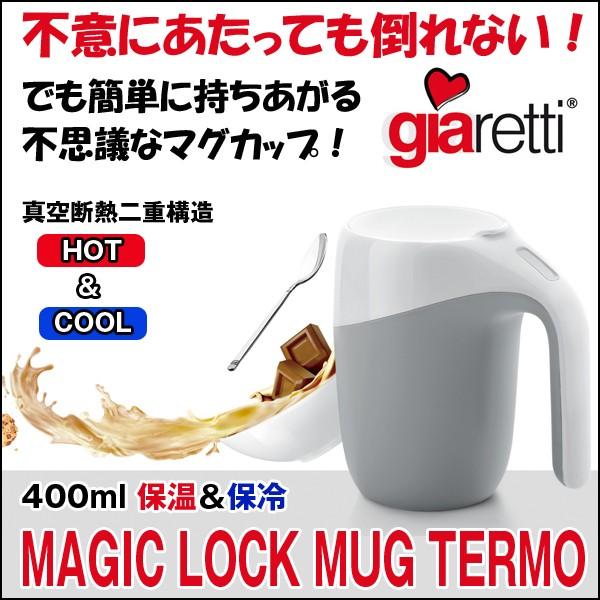 マジックロックマグサーモ400ML(倒れないマグカッ...